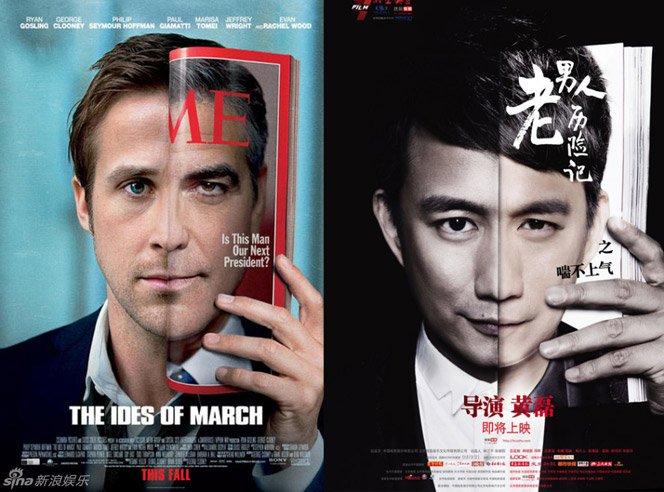 Cineastas chineses copiam até os posters de Hollywood