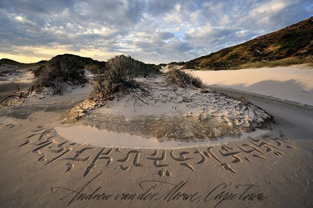 BeachCalligraphy3