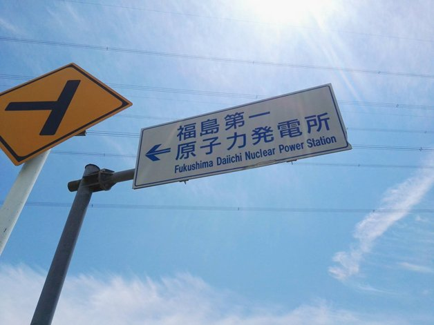 Fukushima9