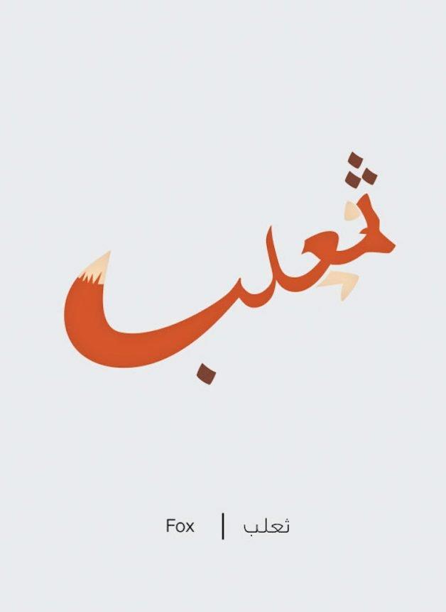 mahmoud-el-sayed-arabic-words-2