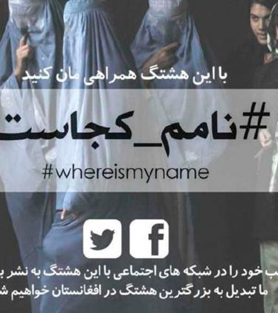 Mulheres afegãs criam campanha para usar seu nome publicamente