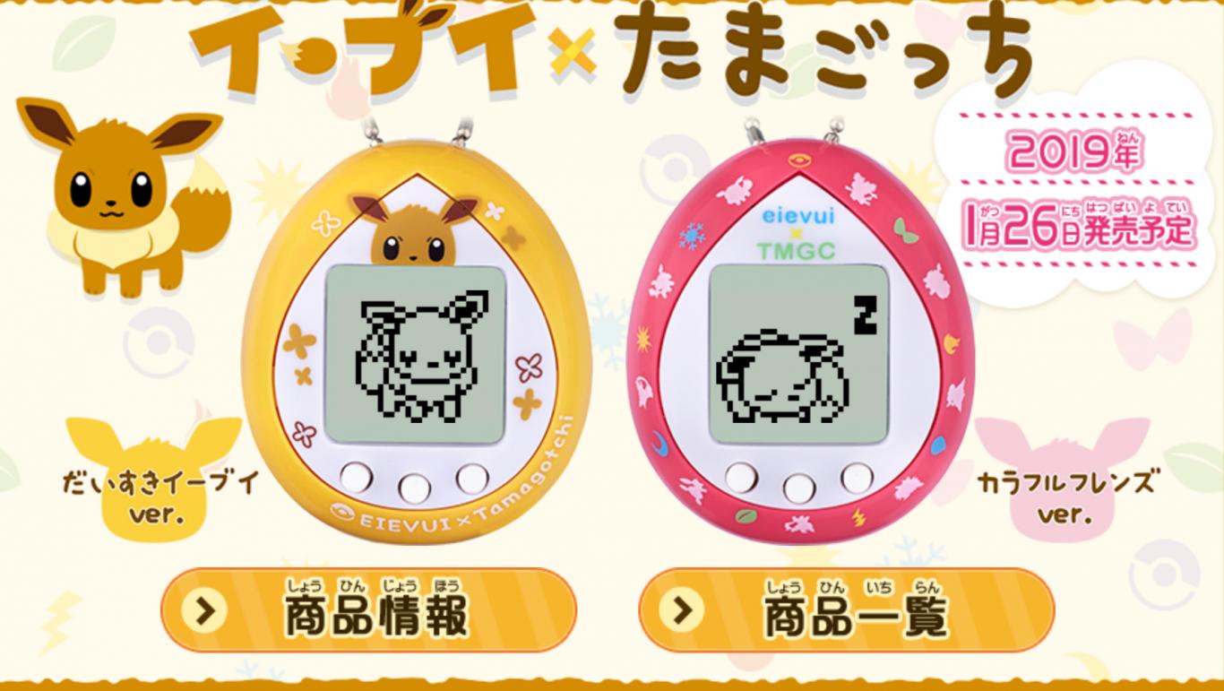 Tamagotchi pokemon 2