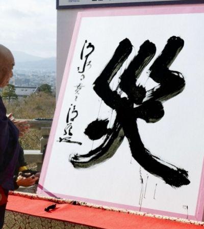 O ano das calamidades: Kanji japonês que representa 2018 significa 'desastre'