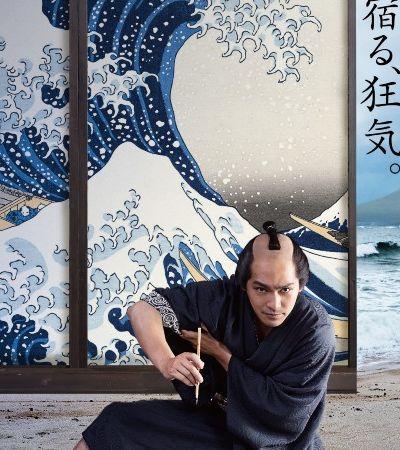 Influente para grandes artistas ocidentais, Hokusai ganhará filme em2020