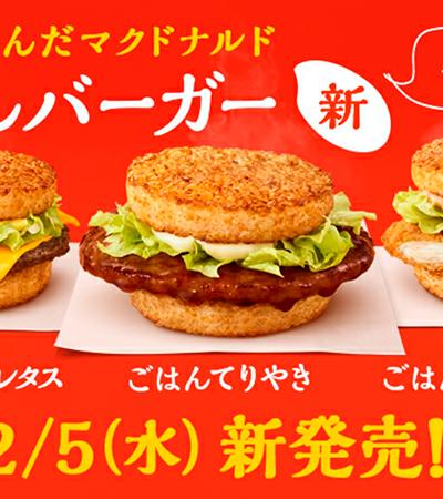 McDonald's lança hambúrguer com pão de arroz e deixa Japão enlouquecido