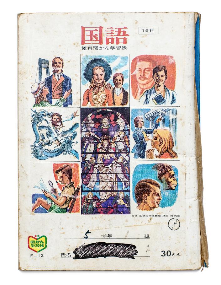 caderno japão
