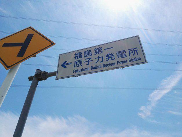 Placa indicando a direção da usina nuclear em foto registrada em 2016