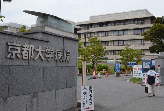 Entrada do Hospital Universitário de Kyoto